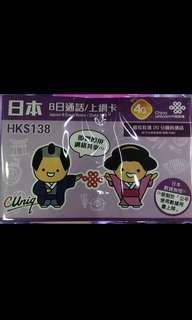 日本8日無限上網卡