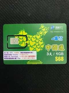 中國通 3日 4G LTE 1GB $68 中國大陸上網電話卡
