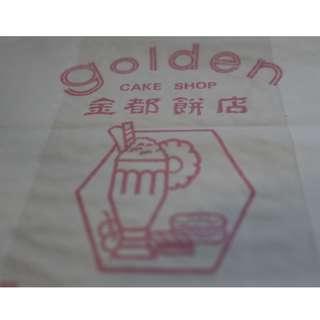 絕版舊膠袋-金都餅店 Golden Cake Shop