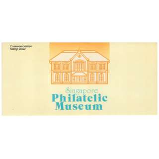 1995 Singapore Philatelic Museum Commemorative Stamp Issue