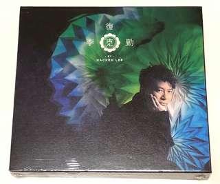 Hacken 李克勤「復克」CD+DVD,2013年首批德國壓製,全新未拆封,本地免費郵寄服務