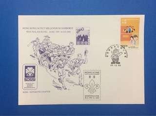 香港童軍跨世紀大露營紀念封