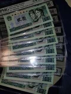 80人民幣(綠鑽)PMG66EPQ每張$650