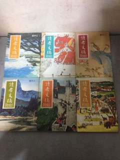 Reader's Digest Chinese Edition x 9