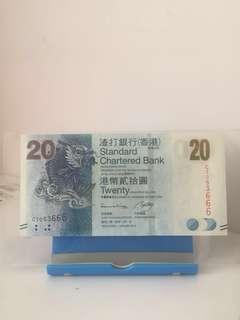 渣打銀行 2014年20元紙幣(陸陸無窮)