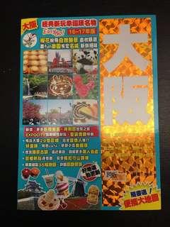大阪旅遊書 2016-17 99%new