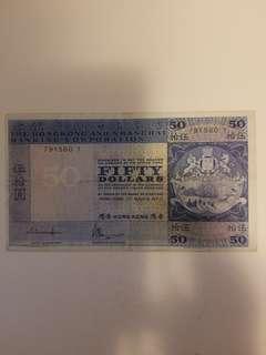 Hong Kong $50 1977 HSBC