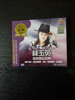 林玉英专辑2CD