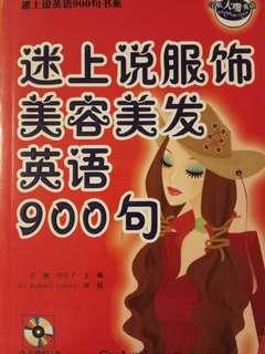 迷上説服飾美容美髮英語900句 職業英語 書+碟