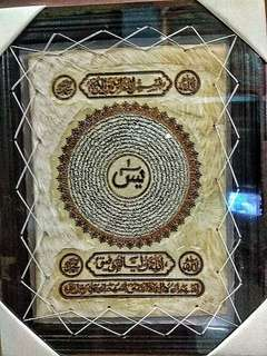 Yasiin Kaligrafi Kulit