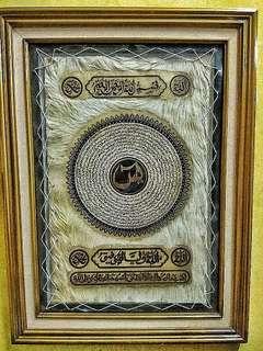 Yasiin Kaligrafi 2