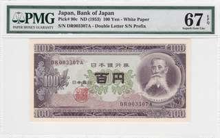 1953 日本板垣退助 100円 PMG 67 EPQ