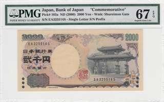 2000 日本千禧紀念鈔 PMG 67 EPQ