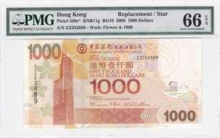 2006 中國銀行 $1000 PMG 66 EPQ ZZ補版