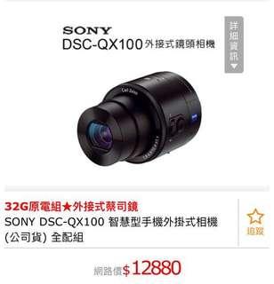 🚚 二手近全新Sony Zeiss手機外接鏡頭QX-100