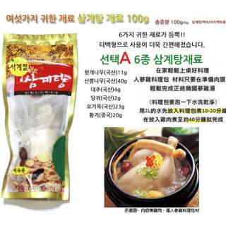 韓國原裝進口-正宗韓國人蔘雞湯材料包(100g/包)  00001