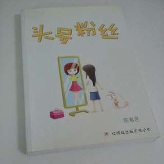 Chinese Storybook ( 头号粉丝)