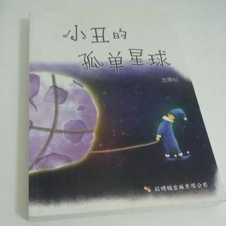 Chinese Storybook( 小丑的孤单星球)