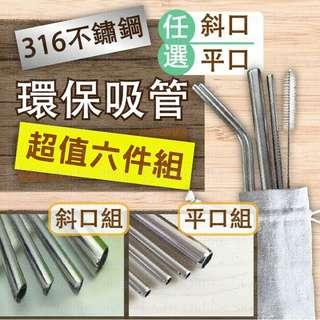 🚚 【台灣公司現貨】平口/斜口 SGS 頂級316不鏽鋼6件組