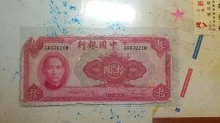 紙鈔 中國銀行 拾圓  中華民國二十九年 美國鈔票公司 1940