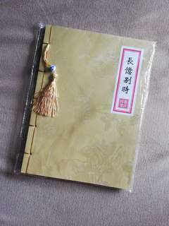 Chinese Calligraphy Notebook