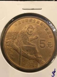 China 1995 monkey coin