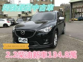 CX-5 柴油 頂配 新車一半價格 全額貸 免頭款 低利率 FB:阿強優質中古車