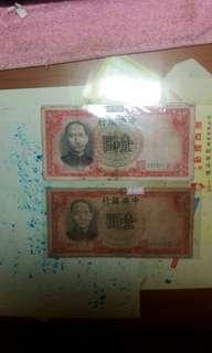 紙鈔 一張50 中央銀行 中華民國二十五年 壹圓 1936