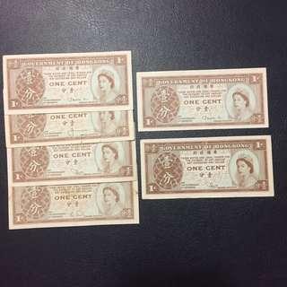 六張香港政府1分 共售15 有四張都係唔同嘅簽名
