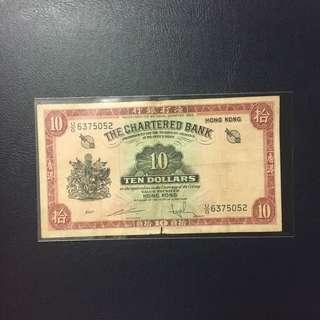 平玩紅鎖匙1962-1970年渣打銀行$10 中品
