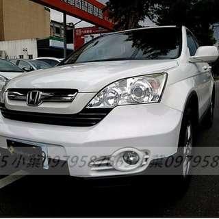 專辦全額貸 零元可交車 2007年 2.0 白色 CRV