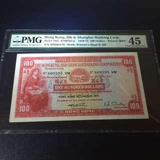 罕有1971年香港上海匯豐銀行 PMG嚴評45分 頂級EF品相