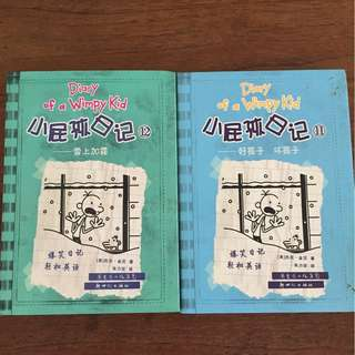Diary of a Wimpy Kid 小屁孩的日记