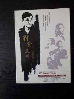 刘金岁月双CD