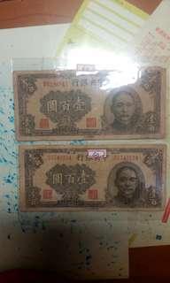 紙鈔 一張50 中央銀行 中華民國330年 壹佰圓 華南印刷公司 1944