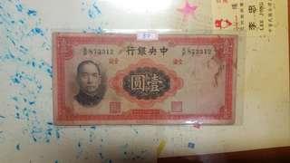 紙鈔 一張80元 中央銀行 英國華德路公司製 壹圓 中華民國25年印 1936