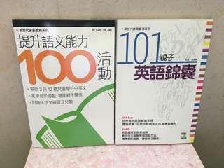 新世代家長教育系列 101親子英語錦囊 提升語文能力100活動