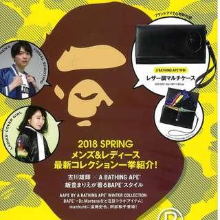 日本雜誌 A Bathing Ape 銀包