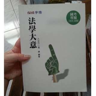 🚚 保成 學儒 國考專屬 法學大意 程譯 A3H02 正志光出版
