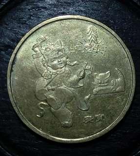 筍!2010中國紀念幣通貨1蚊