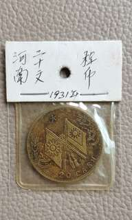 China Bronze Coin