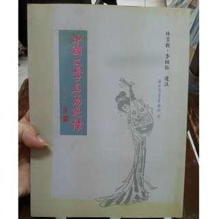 中國文學名篇選讀 林宗毅 李栩鈺  里仁書局 9789867908063 國考補充教材 國文 公職