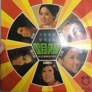2 Chinese vinyl  records
