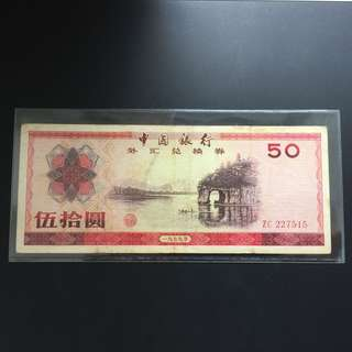 China 1979 50 Yuan Foreign Certificate note
