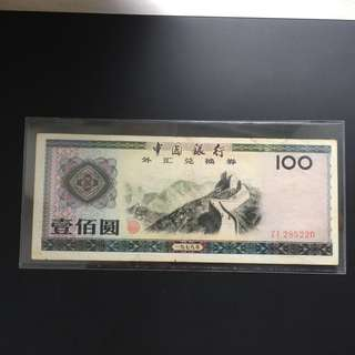 China 1979 100 Yuan Foreign Certificate note (1)