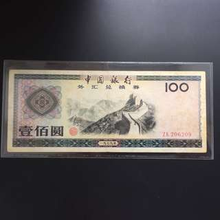 China 1979 100 Yuan Foreign Certificate note (2)
