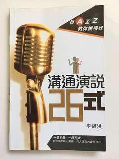 溝通演說26式 oral speaking dse
