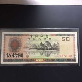 China 1988 50 Yuan Foreign Certificate note