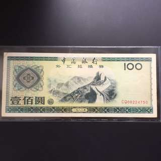 China 1988 100 Yuan Foreign Certificate note