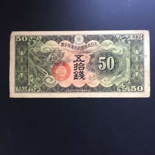 China Japanese Occupation 50 Sen note